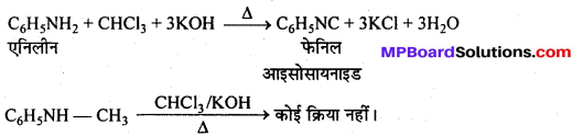 MP Board Class 12th Chemistry Solutions Chapter 13 ऐमीन - 15