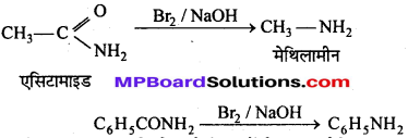 MP Board Class 12th Chemistry Solutions Chapter 13 ऐमीन - 27