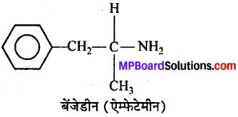 MP Board Class 12th Chemistry Solutions Chapter 16 दैनिक जीवन में रसायन - 22