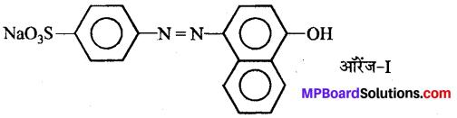 MP Board Class 12th Chemistry Solutions Chapter 16 दैनिक जीवन में रसायन - 24