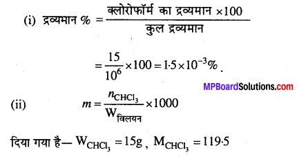 MP Board Class 12th Chemistry Solutions Chapter 2 विलयन - 13