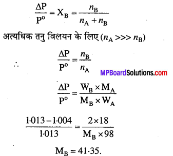 MP Board Class 12th Chemistry Solutions Chapter 2 विलयन - 17