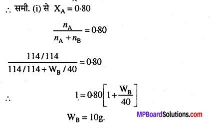 MP Board Class 12th Chemistry Solutions Chapter 2 विलयन - 18