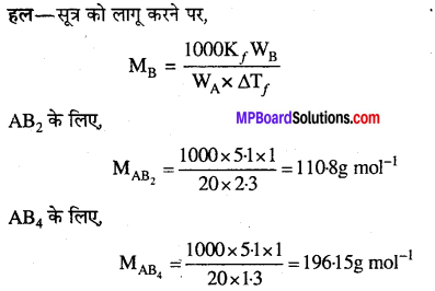 MP Board Class 12th Chemistry Solutions Chapter 2 विलयन - 22