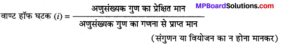 MP Board Class 12th Chemistry Solutions Chapter 2 विलयन - 38