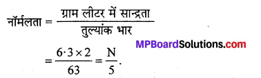 MP Board Class 12th Chemistry Solutions Chapter 2 विलयन - 39