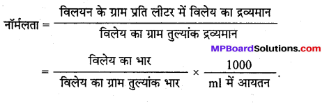 MP Board Class 12th Chemistry Solutions Chapter 2 विलयन - 42