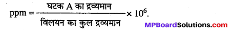MP Board Class 12th Chemistry Solutions Chapter 2 विलयन - 45