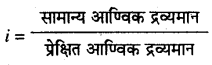 MP Board Class 12th Chemistry Solutions Chapter 2 विलयन - 57