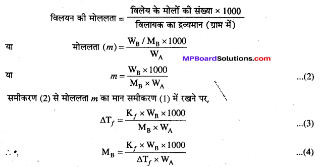 MP Board Class 12th Chemistry Solutions Chapter 2 विलयन - 62
