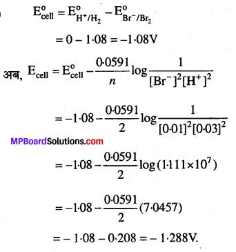 MP Board Class 12th Chemistry Solutions Chapter 3 वैद्युतरसायन - 10