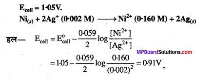 MP Board Class 12th Chemistry Solutions Chapter 3 वैद्युतरसायन - 2