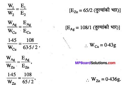 MP Board Class 12th Chemistry Solutions Chapter 3 वैद्युतरसायन - 20
