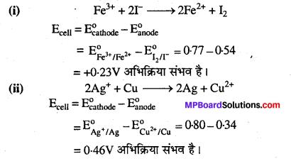 MP Board Class 12th Chemistry Solutions Chapter 3 वैद्युतरसायन - 21