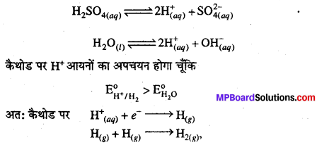 MP Board Class 12th Chemistry Solutions Chapter 3 वैद्युतरसायन - 24