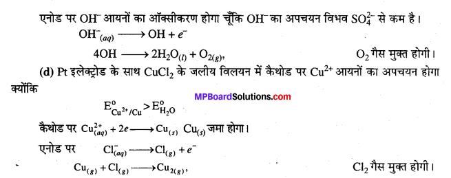MP Board Class 12th Chemistry Solutions Chapter 3 वैद्युतरसायन - 25