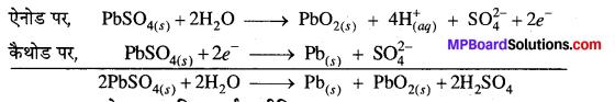 MP Board Class 12th Chemistry Solutions Chapter 3 वैद्युतरसायन - 43