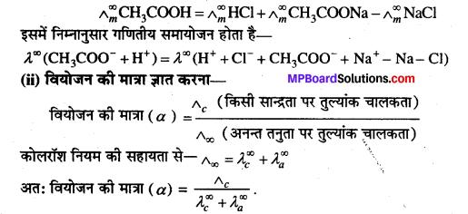 MP Board Class 12th Chemistry Solutions Chapter 3 वैद्युतरसायन - 46
