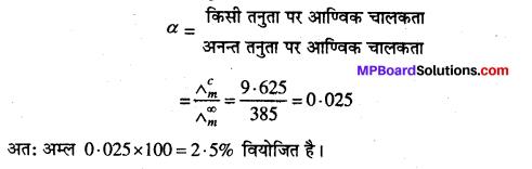 MP Board Class 12th Chemistry Solutions Chapter 3 वैद्युतरसायन - 49