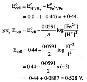 MP Board Class 12th Chemistry Solutions Chapter 3 वैद्युतरसायन - 8