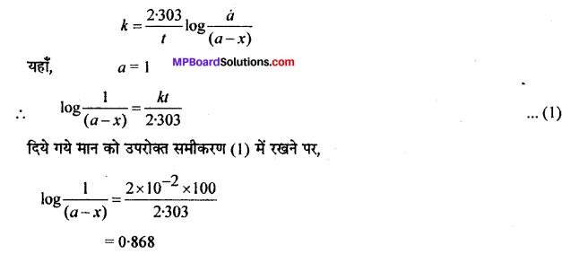 MP Board Class 12th Chemistry Solutions Chapter 4 रासायनिक बलगतिकी - 30