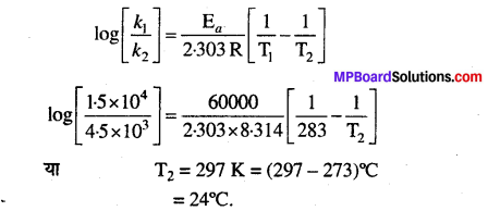 MP Board Class 12th Chemistry Solutions Chapter 4 रासायनिक बलगतिकी - 32