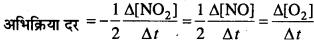 MP Board Class 12th Chemistry Solutions Chapter 4 रासायनिक बलगतिकी - 37