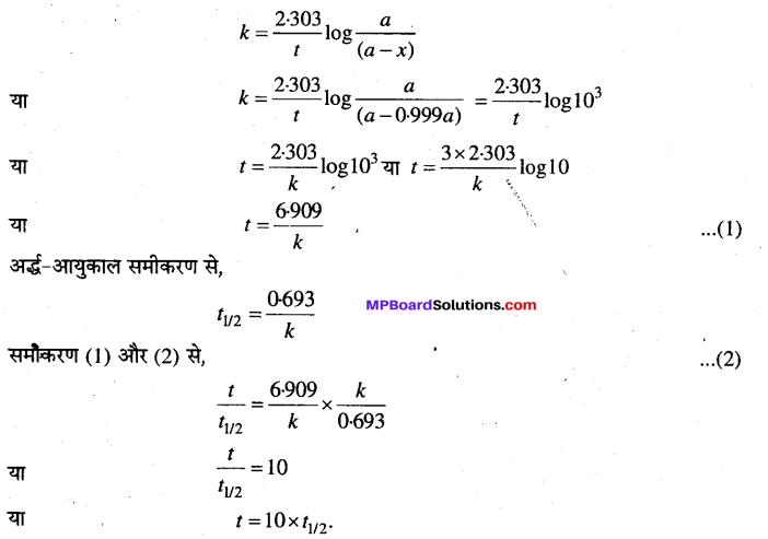 MP Board Class 12th Chemistry Solutions Chapter 4 रासायनिक बलगतिकी - 51