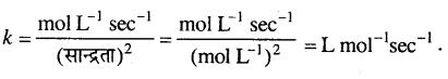 MP Board Class 12th Chemistry Solutions Chapter 4 रासायनिक बलगतिकी - 55