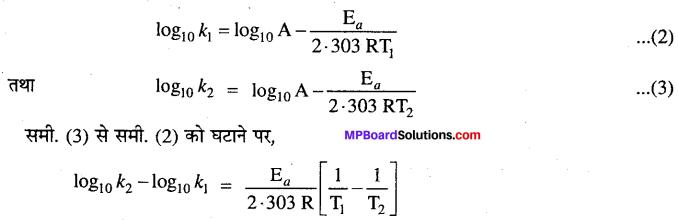MP Board Class 12th Chemistry Solutions Chapter 4 रासायनिक बलगतिकी - 57