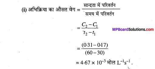 MP Board Class 12th Chemistry Solutions Chapter 4 रासायनिक बलगतिकी - 7