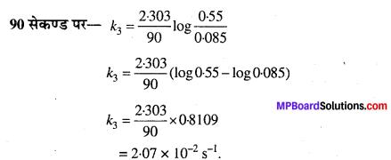 MP Board Class 12th Chemistry Solutions Chapter 4 रासायनिक बलगतिकी - 9