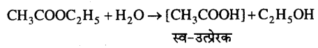 MP Board Class 12th Chemistry Solutions Chapter 5 पृष्ठ रसायन - 38