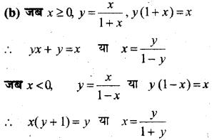 MP Board Class 12th Maths Book Solutions Chapter 1 संबंध एवं फलन विविध प्रश्नावली img 6