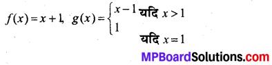 MP Board Class 12th Maths Book Solutions Chapter 1 संबंध एवं फलन विविध प्रश्नावली img 7