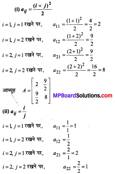 MP Board Class 12th Maths Book Solutions Chapter 3 आव्यूह Ex 3.1 img 2
