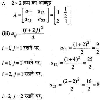MP Board Class 12th Maths Book Solutions Chapter 3 आव्यूह Ex 3.1 img 3
