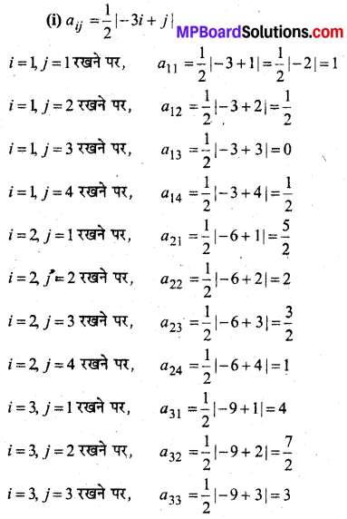 MP Board Class 12th Maths Book Solutions Chapter 3 आव्यूह Ex 3.1 img 4