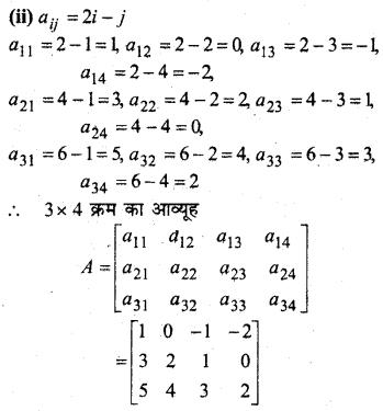 MP Board Class 12th Maths Book Solutions Chapter 3 आव्यूह Ex 3.1 img 5