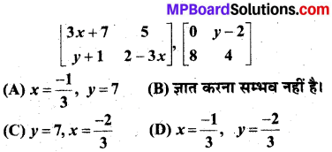 MP Board Class 12th Maths Book Solutions Chapter 3 आव्यूह Ex 3.1 img 7
