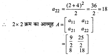 MP Board Class 12th Maths Book Solutions Chapter 3 आव्यूह Ex 3.1 img 8