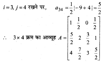 MP Board Class 12th Maths Book Solutions Chapter 3 आव्यूह Ex 3.1 img 9