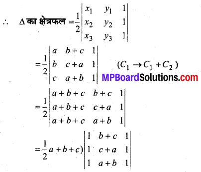 MP Board Class 12th Maths Book Solutions Chapter 4 सारणिक Ex 4.3 img 4