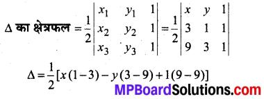 MP Board Class 12th Maths Book Solutions Chapter 4 सारणिक Ex 4.3 img 7