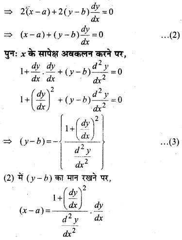 MP Board Class 12th Maths Book Solutions Chapter 5 सांतत्य तथा अवकलनीयता विविध प्रश्नावली img 21