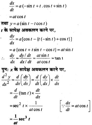 MP Board Class 12th Maths Book Solutions Chapter 5 सांतत्य तथा अवकलनीयता विविध प्रश्नावली img 25