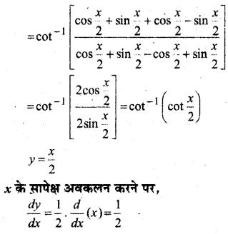 MP Board Class 12th Maths Book Solutions Chapter 5 सांतत्य तथा अवकलनीयता विविध प्रश्नावली img 34