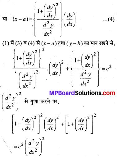MP Board Class 12th Maths Book Solutions Chapter 5 सांतत्य तथा अवकलनीयता विविध प्रश्नावली img 41