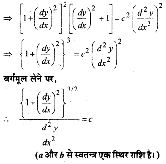 MP Board Class 12th Maths Book Solutions Chapter 5 सांतत्य तथा अवकलनीयता विविध प्रश्नावली img 42
