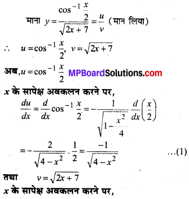 MP Board Class 12th Maths Book Solutions Chapter 5 सांतत्य तथा अवकलनीयता विविध प्रश्नावली img 6